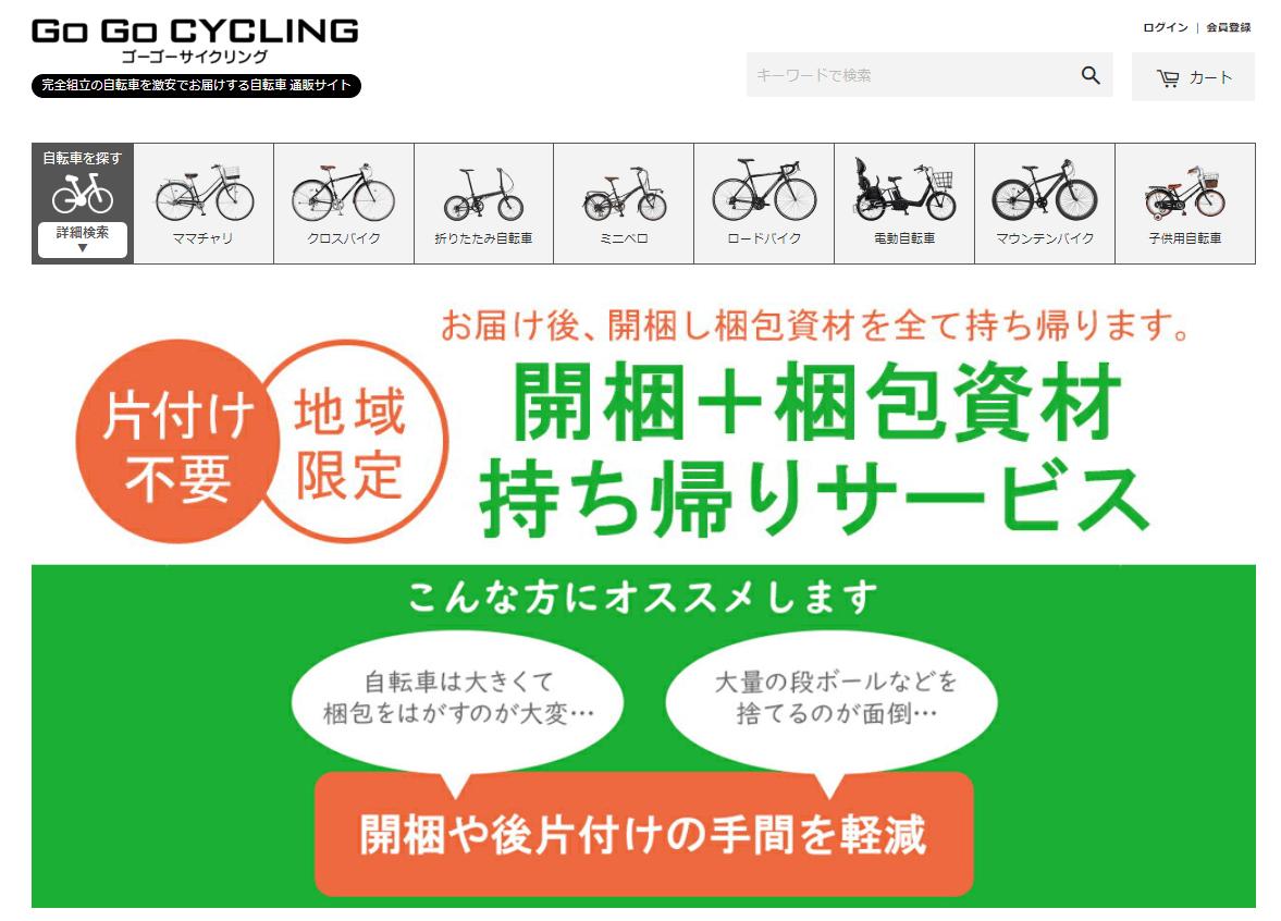 Shopifyの導入事例ゴーゴーサイクリング