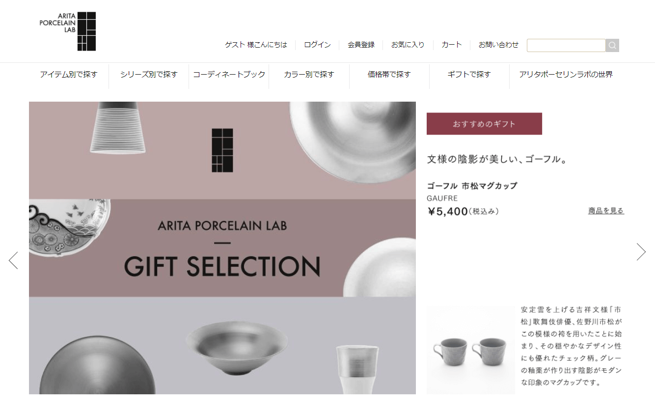Shopifyの導入事例ARITA PORCELAIN LAB