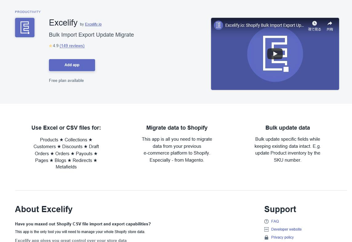 管理ShopifyアプリExcelify