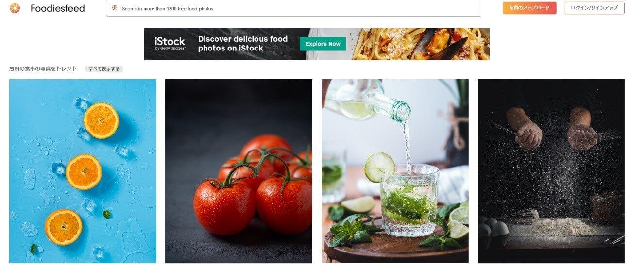 食品に関するフリー写真素材のFoodiesFeed