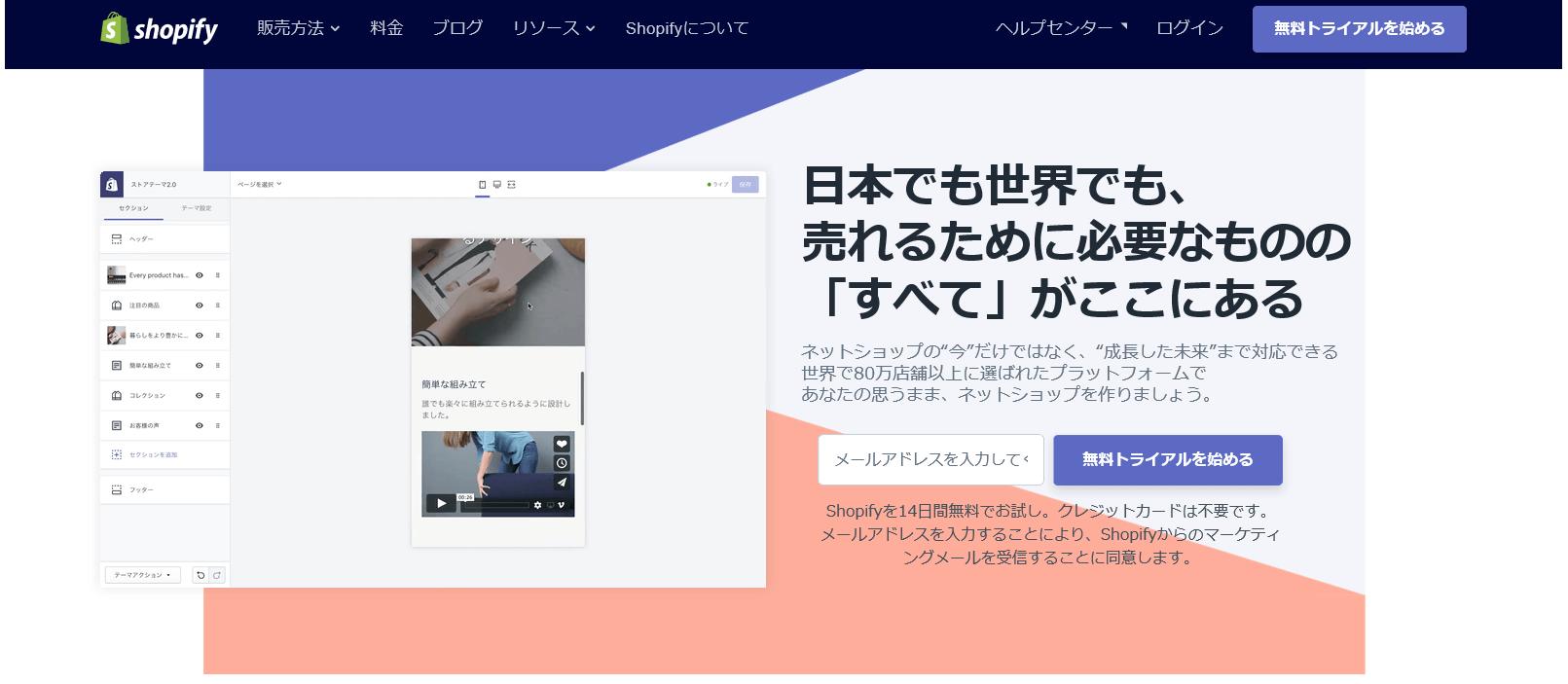 ECサイトプラットフォームShopify