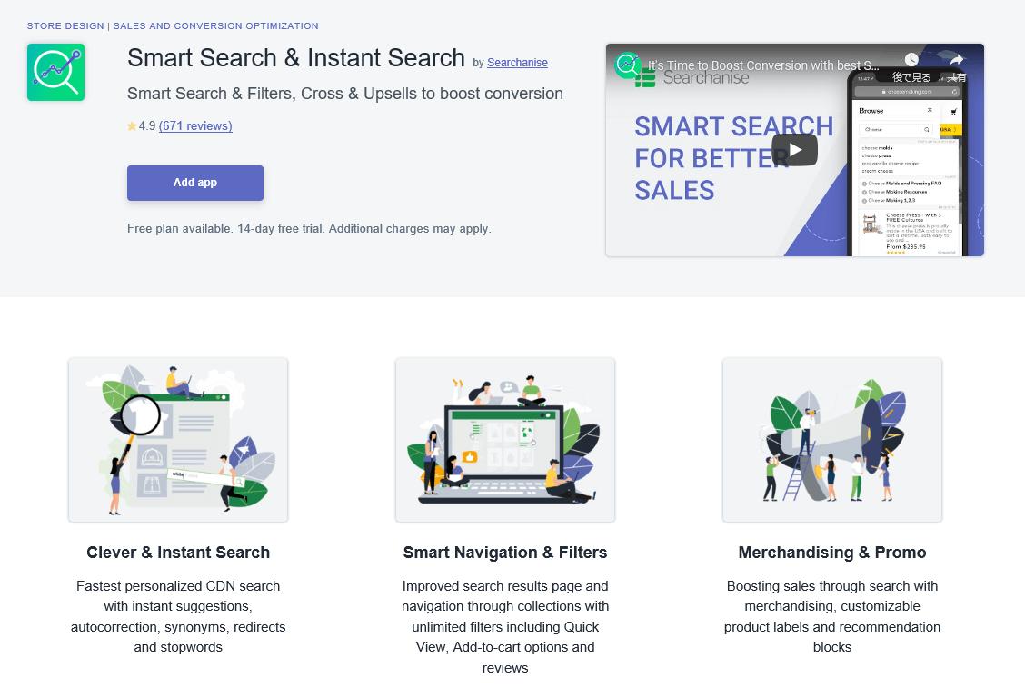 検索ShopifyアプリSmartSearch&InstantSearch