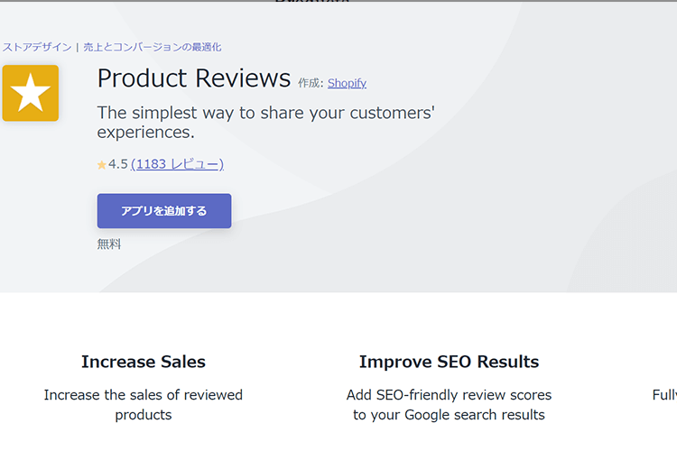 「Product Reviews」