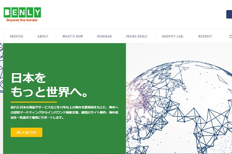 越境(海外)ECサイト制作会社の株式会社BENLY