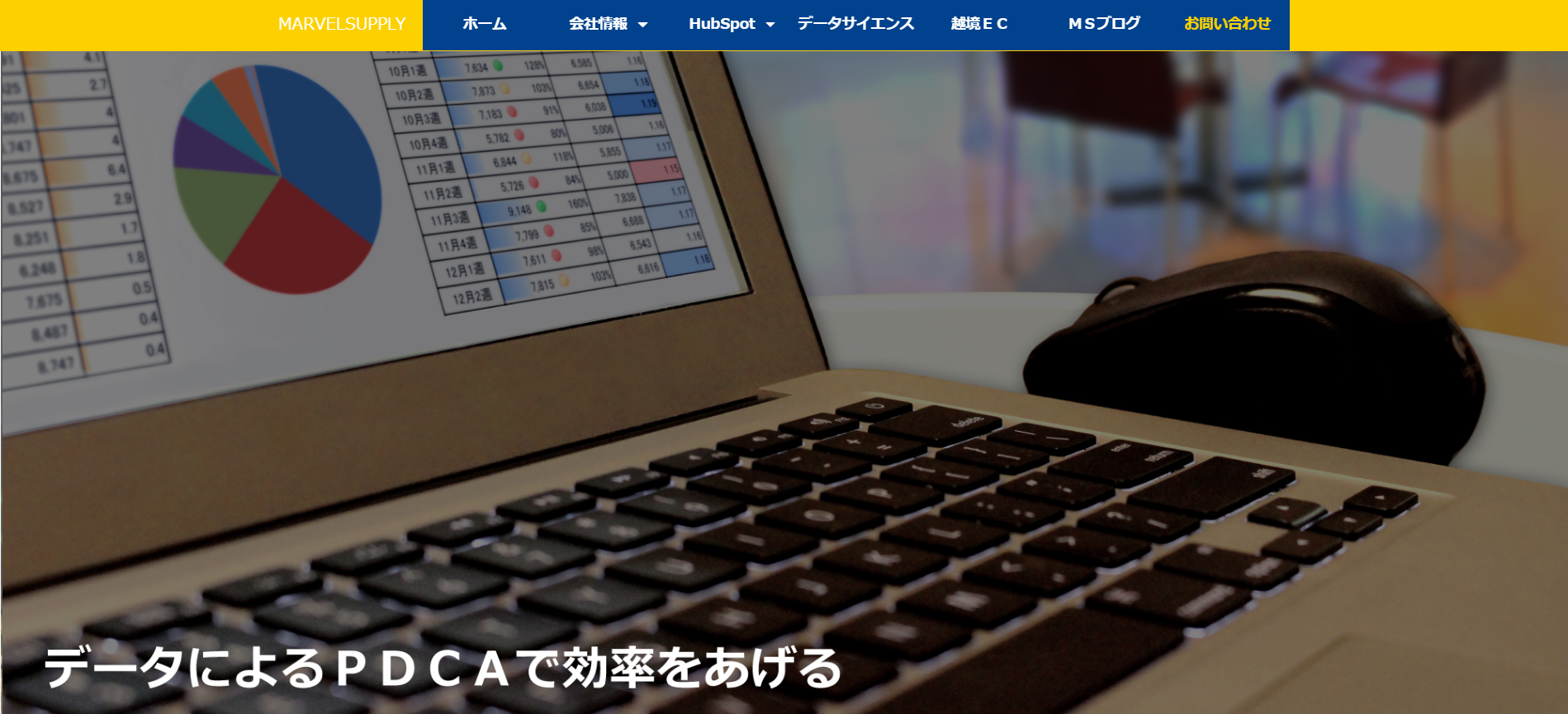 越境(海外)ECサイト制作会社の有限会社マーベルサプライ