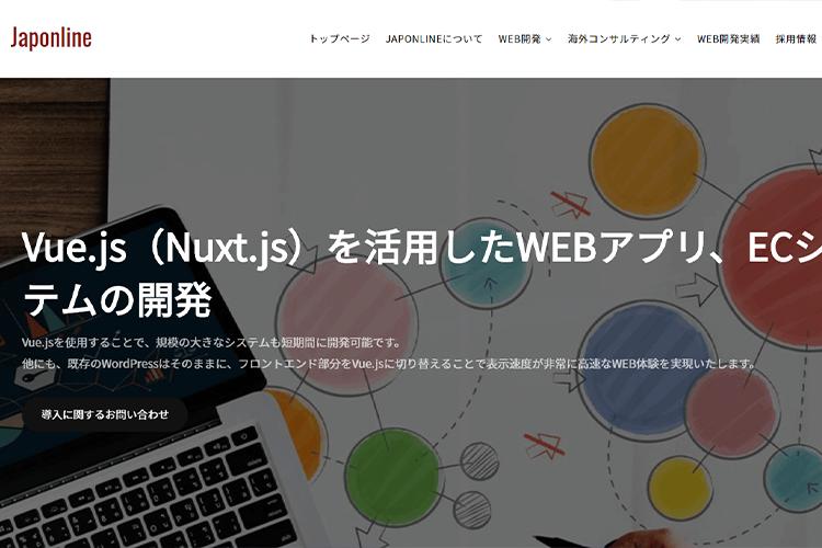 越境(海外)ECサイト制作会社の株式会社Japonline