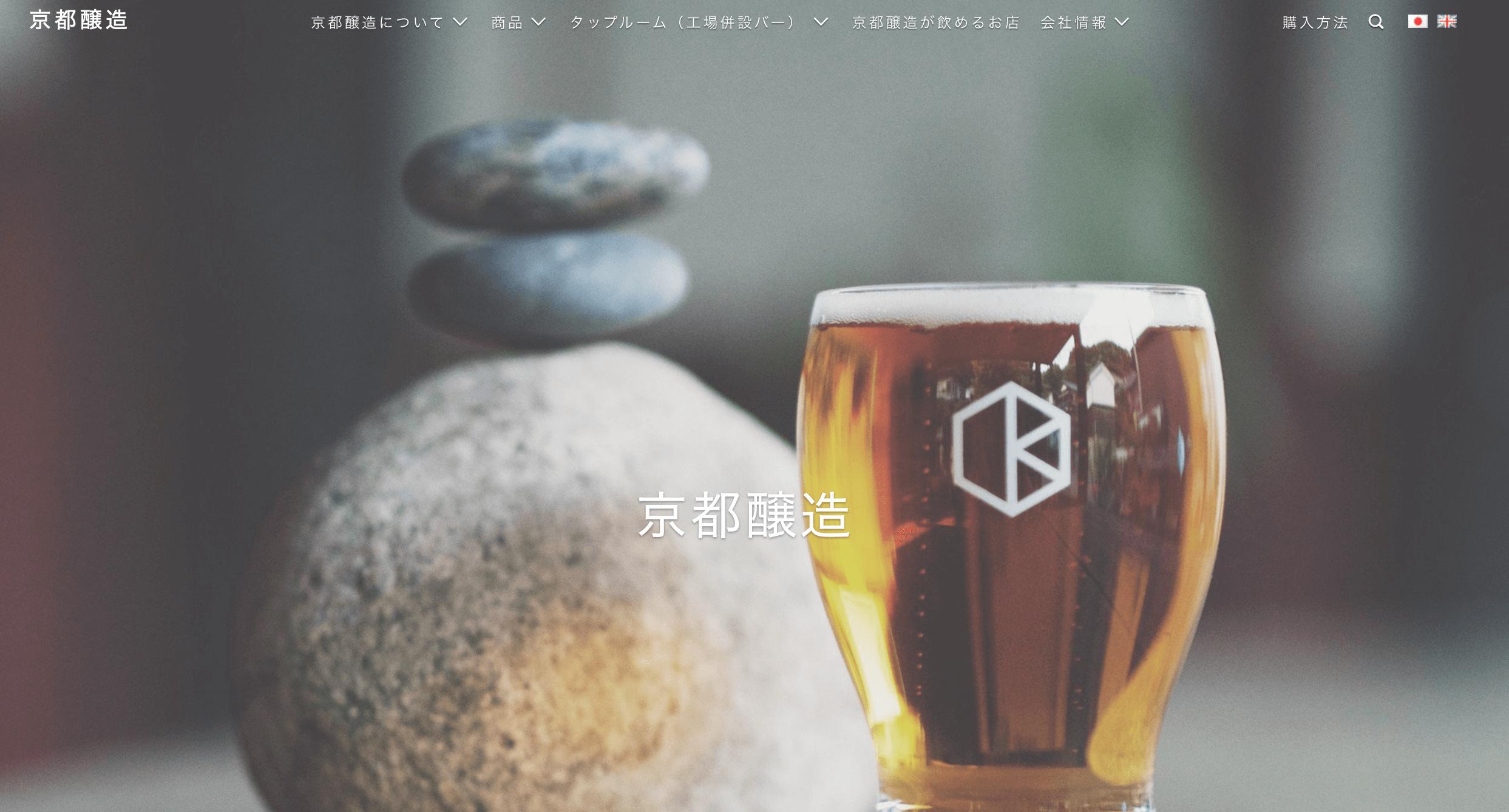 日本のShopify導入事例⑤Kyoto Brewing Co