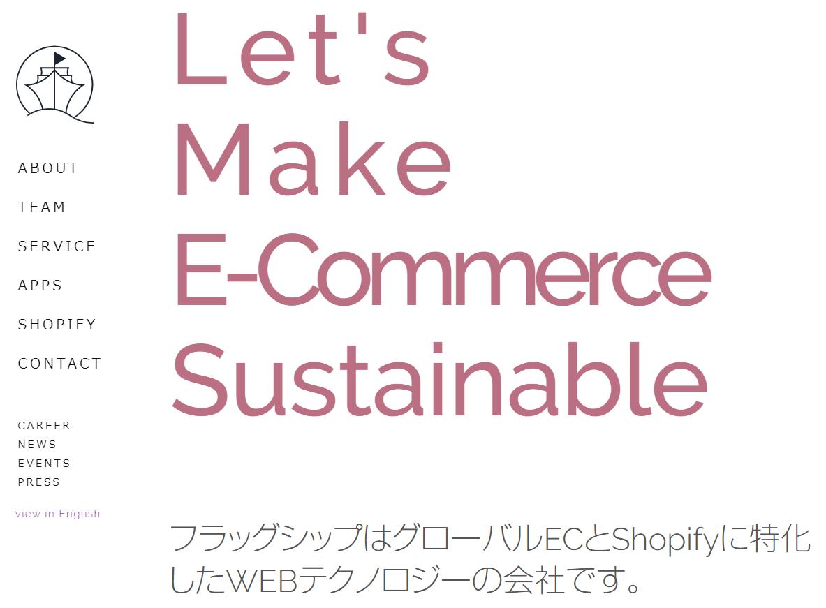 Shopify制作代行会社のフラッグシップ合同会社