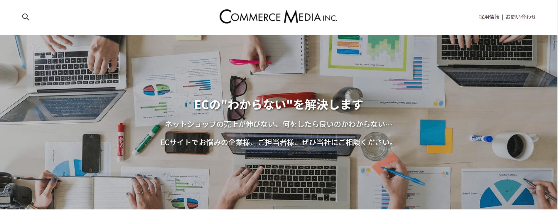 Shopify制作代行会社のコマースメディア株式会社