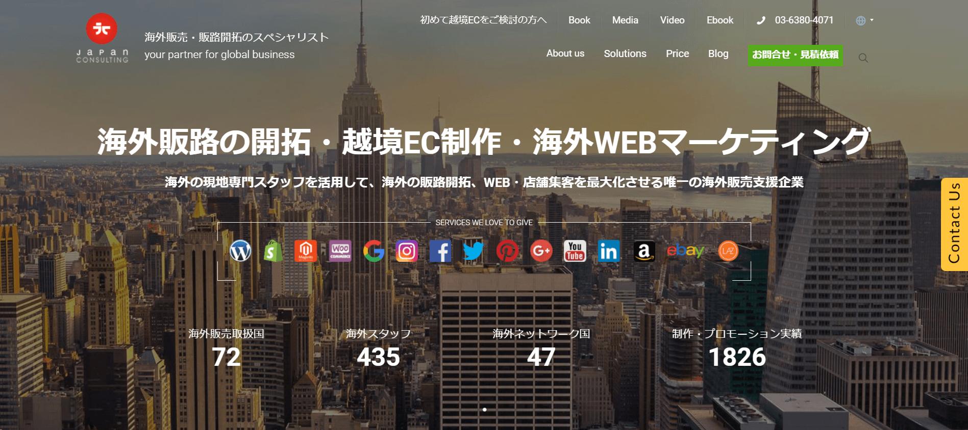 越境(海外)ECサイトのジャパンコンサルティング株式会社