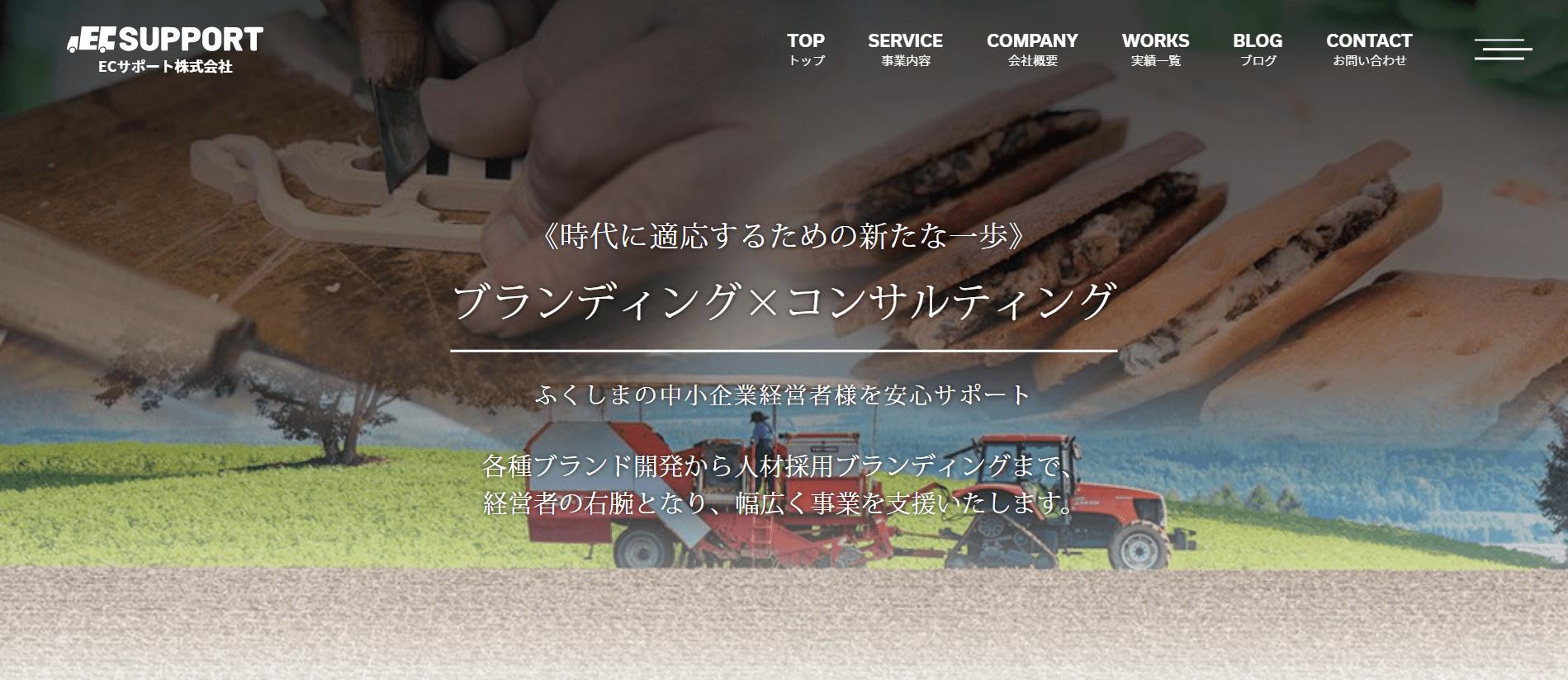 Shopify制作代行会社のECサポート株式会社