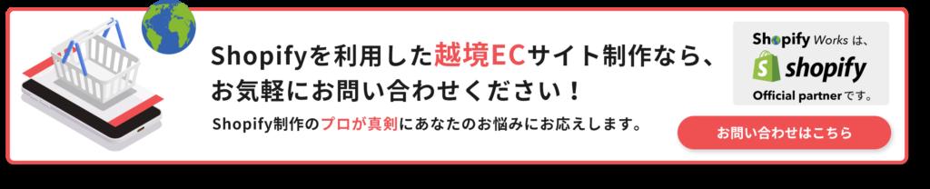 Shopify制作代行会社のShopify works