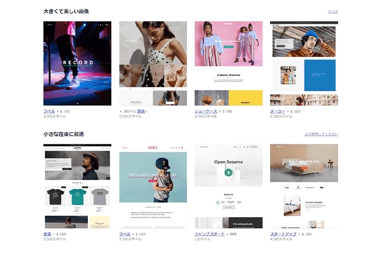 Shopifyの公式テーマについて知っておこう
