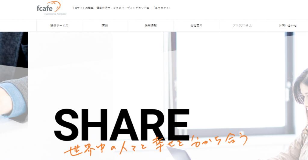 日本、中国のECサイトコンサルティング、運営代行ならエフカフェ-–-日本国内EC(自社EC-楽天市場-Yahoo-ショッピング-Amazon)、中国向けEC(天猫国際-Tmallグローバル-Tmall国際-ティーモールグローバル)をはじめとした越境EC、ネット通販の運営代行サービスを提供するエフカフェ